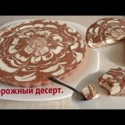 Творожный десерт нежный и вкусный. Десерт из творога.
