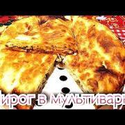 Пирог из лаваша с сыром в мультиварке