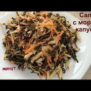 Легкий салат с морской капустой за 5 минут.